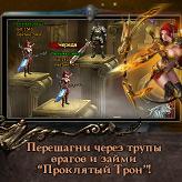 Проклятый Трон скриншот 5