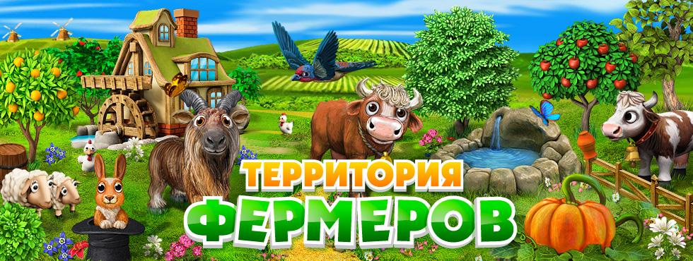 Игра Территория фермеров