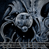 Фатум7 (Зомби-RPG) скриншот 2