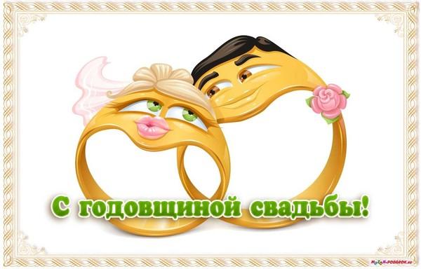 Открытка и поздравление с годовщиной свадьбы