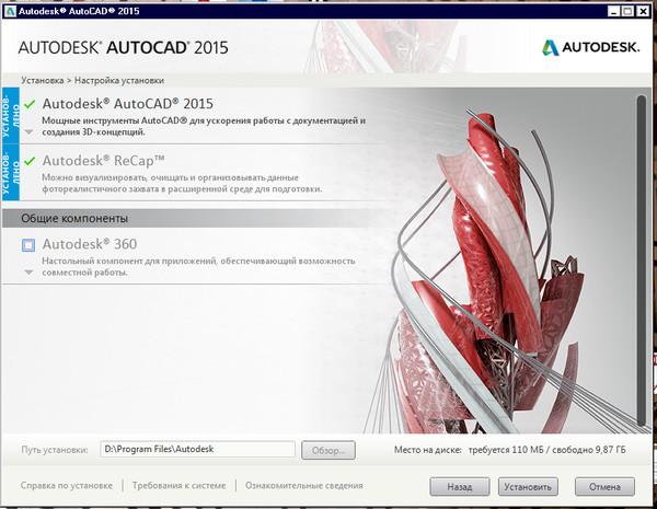 Я выбрал версию AUTOCAD 2015, программа скачала почти 3 Gb и развернулась ч