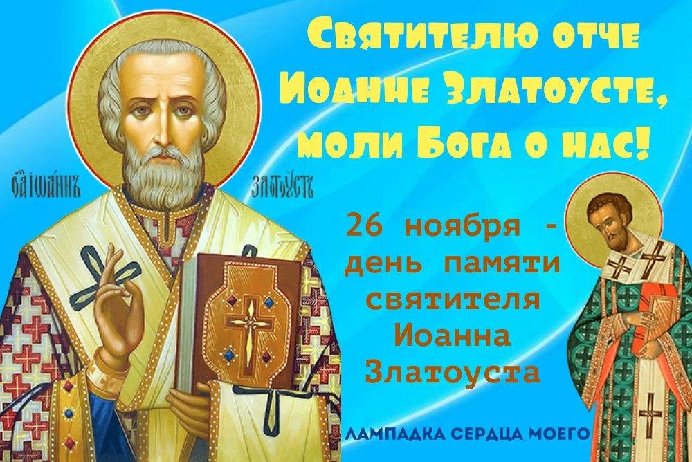 Поздравление с днем св иоанна