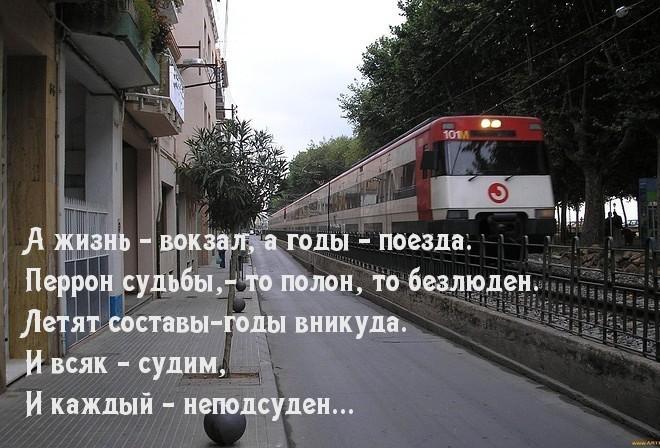 Картинки с надписями о поезде