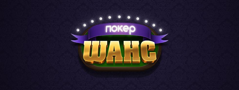 онлайн покер играть стрип
