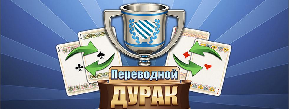 Игра Переводной Дурак: Чемпионат
