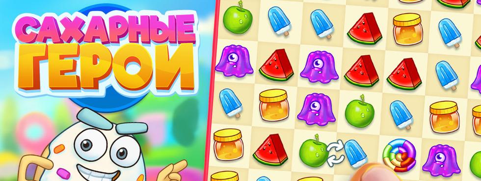 Game Сахарные Герои - три в ряд!