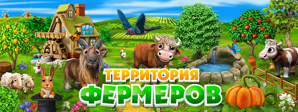 игра территория фермы скачать бесплатно