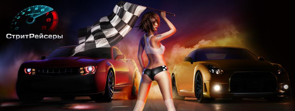 Game СтритРейсеры - настоящие уличные гонки!