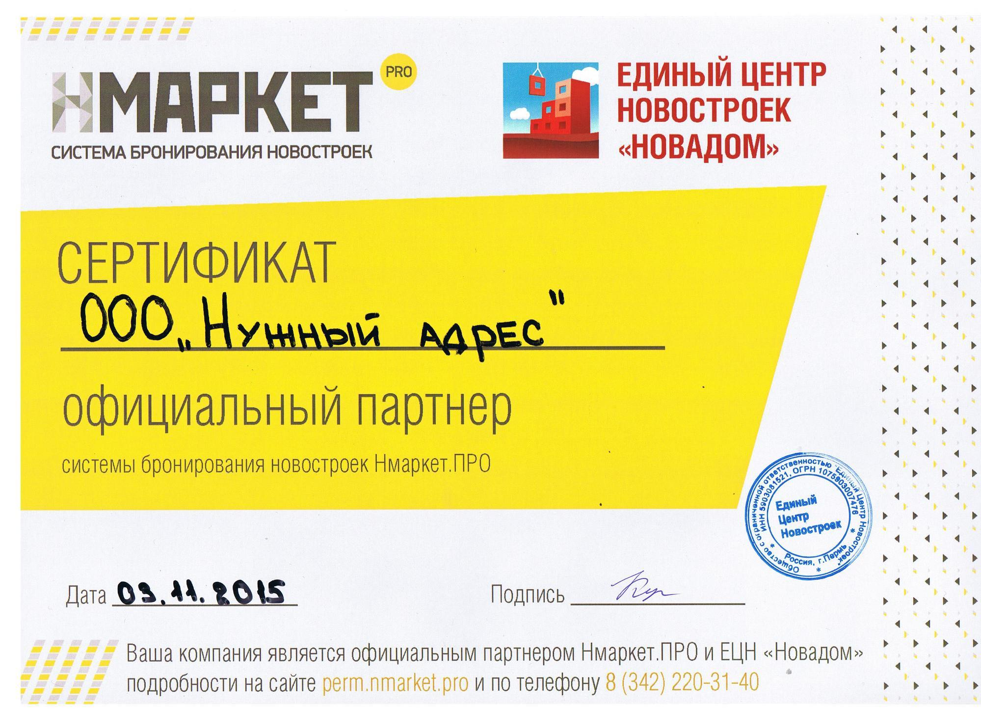 Сертификат Нмаркет.ПРО