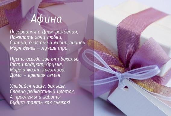 Афина день рождения скачать
